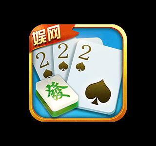 沈阳娱网棋牌