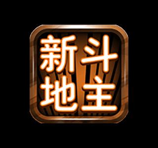 新斗地主手机版